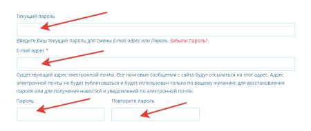 Смена пароля от ЛК